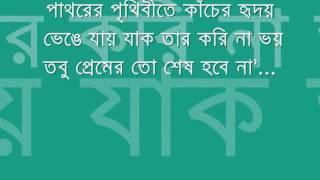 Pathorer Prithibite