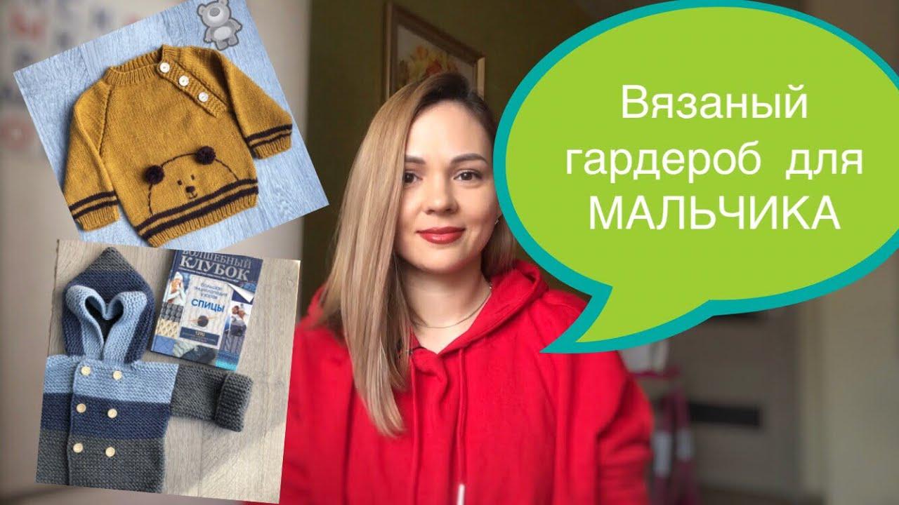 Детский вязаный гардероб для МАЛЬЧИКА 👕 (1-3 года). - YouTube