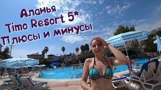 TIMO RESORT 5* / Отель, питание, анимация, экскурсии/ Всё про отдых в Турции