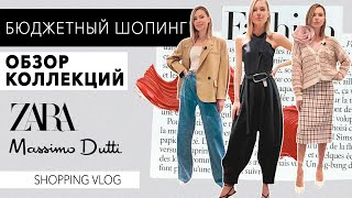 VLOG 59 БЮДЖЕТНЫЙ ШОПИНГ Zara Massimo Dutti