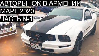 Авторынок в Армении. Цены на автомобили в Ереване, Март 2020 - Часть 1 / Масл кар