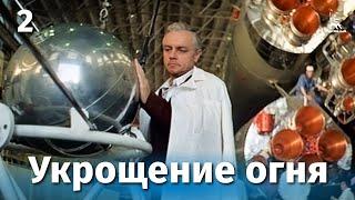Укрощение огня 2 серия (драма, реж. Даниил Храбровицкий, 1972 г.)
