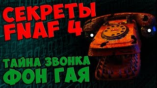 - Five Nights At Freddy s 4 ТАЙНА ЗВОНКА ФОН ГАЯ