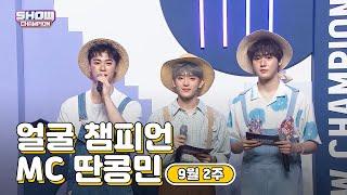 [show champion/MC모음] 9월 2주차 ♥얼굴챔피언♡ MC 딴콩민 (베리베리 강민, 아스트로 문빈…