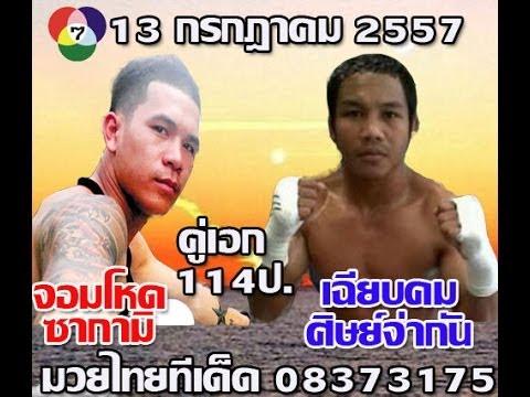 ทัศนะวิจารณ์มวยไทย 7 สี วันที่ 13 กรกฎาคม 2557 พร้อมฟอร์มหลัง