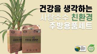 [큐앤아이] 사탕수수로…