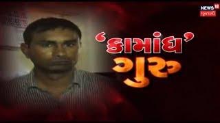 તળાજાના લંપટ શિક્ષકની કરાઈ જાહેરમાં સરભરા | News18 Gujarati | Std. 8 girl molested by teacher