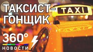 Гонщик из Владимира оказался таксистом