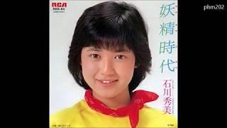 石川秀美 - 妖精時代