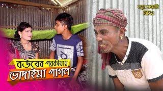 বউয়ের পরকীয়ায় ভাদাইমা পাগল | Tarchera Vadaima | বউয়ের লুচ্চামী | Matha Nosto | Bangla Natok 2018