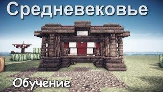 Как построить Лавочку в Minecraft? [Средневековье]