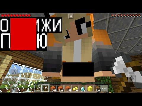 😱 МИЛАШКА ХОЧЕТ СО МНОЙ **** (Анти-Грифер Шоу Minecraft PE) как пройти майнкрафт, но