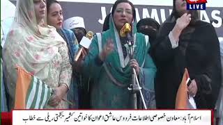 Firdous Ashiq Awan Addresses Public Rally in Islamabad