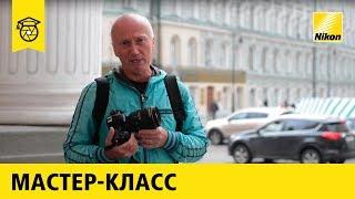 Мастер-класс: Рустам Хаджибаев | Свадебная съёмка на Nikon D850