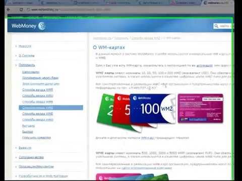 Создание кошелька Webmoney, регистрация Webmoney денег