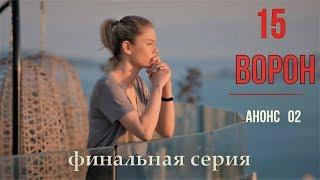 15 серия фрагмент 2 Ворон Kuzgun анонс 2 русские субтитры HD 1080