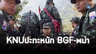 ศึกกะเหรี่ยงชายแดนไทยเดือดKNUปะทะหนัก BGF-พม่า สลด! กวีถูกทหารจับไปสอบส่งกลับมาเป็นศพ  : Matichon TV