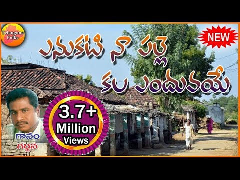 Enukati Na Palle Kala Enduvaye   New Telangana Songs   Janapada Songs Telugu   Telugu Folk Song