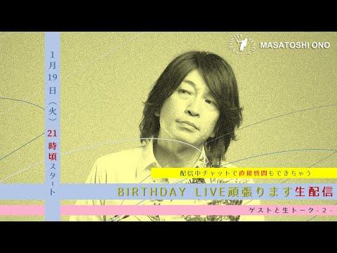 小野正利オフィシャル:Masatoshi Ono OFFICIALYouTube投稿サムネイル画像