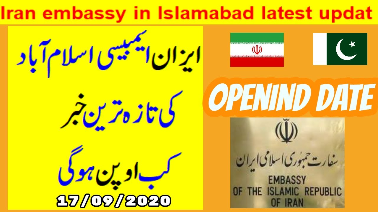 Iran Embassy Reopening date in Islamabad  ||  Iran Consulate in Pakistan.