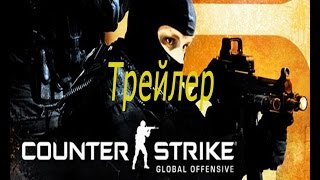 Counter-Strike Global Offensive Трейлер