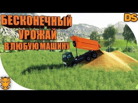 Взлом Farming Simulator 19 на бесконечный урожай в технике / Баг на урожай в ФС 19