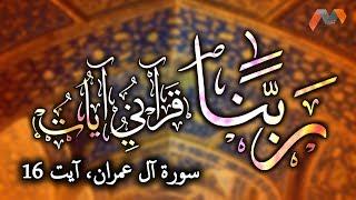 Surah Ale Imran, Ayat 16 | Rabbana Dua with Urdu Translation | 40 Rabbana Duas from The Holy Quran