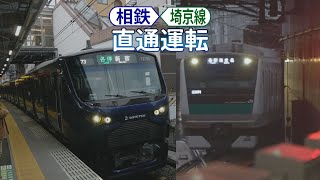 【直通運転】相鉄からJRへ 1本で@西谷→羽沢横浜国大→武蔵小杉