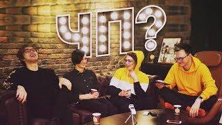 Что происходит? #3 Соколовский, Совергон и Егор, говорим о жопах