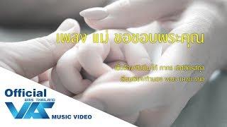 แม่ ขอขอบพระคุณ - โก้ ภากร  - 【Official Audio】