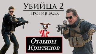 Убийца 2 Против всех - обзор критики фильма