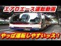 【エアロエース・福島交通高速バス】(仙台~相馬線の新地役場前発車後)