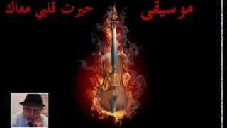 ♫ موسيقى ♫ حيرت قلبي معاك