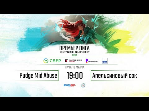 Третий тур Премьер Лиги по Dota 2 20.11.20