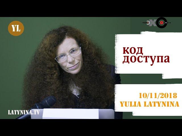 LatyninaTV / Код Доступа /10.11.2018/ Юлия Латынина