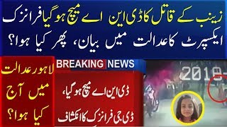 What Happened Today In Lahore High Court Over Zainab Case?
