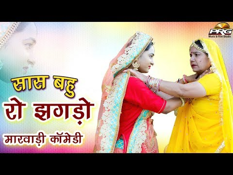 Saas Bahu Ro Jhagado | मारवाड़ी सास बहु की नोक झोंक | Twinkle Vaishnav Marwadi Comedy | PRG Comedy