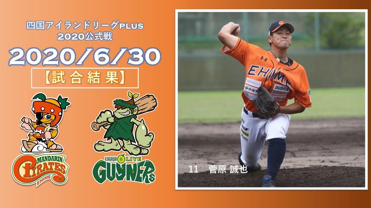 四国アイランドリーグplus 2020シーズン公式戦 愛媛MPvs香川OG 12時試合開始