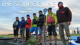 THE SOURCE LINE 2016【#0プロローグ】 木曽川チャレンジ229km(2分36秒)
