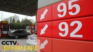 [国际财经报道] 热点扫描 国内成品油价格上调 92号95号汽油上调0.1元/升 | CCTV财经