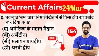 5:00 AM - Current Affairs Questions 24 March 2019 | UPSC, SSC, RBI, SBI, IBPS, Railway, NVS, Police