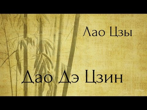 Дао Дэ Цзин. Аудиокнигa | Nikosho