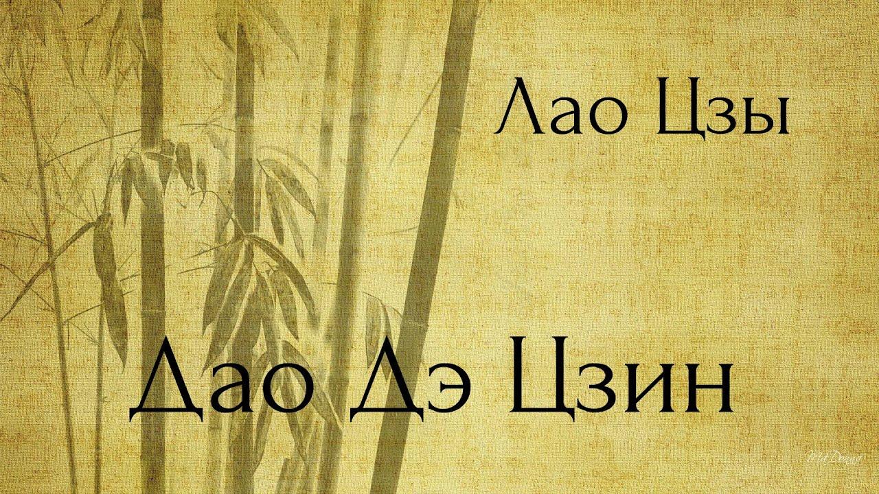Лао-Цзы - Дао Дэ Цзин. Слушать аудиокнигу онлайн