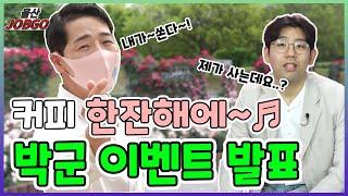 박군미공개영상대방출🎉울산잡고-홍보대사 박군 편 이벤트 당첨자 발표🎉