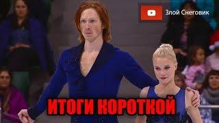 ПОКА ЧТО ПРЕСНО Итоги Короткой Программы Парное Катание Чемпионат России 2020 в Красноярске