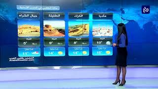النشرة الجوية الأردنية من رؤيا 13-12-2017