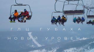 Горнолыжный центр Губаха Кресельный подъёмник Крестовая гора Сноуборд Лыжи