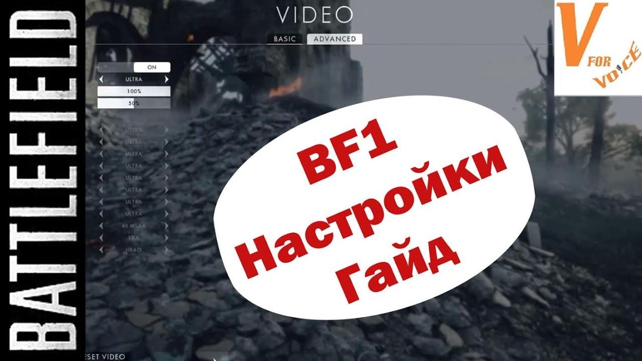 Battlefield 1 на ps4 настройки управления