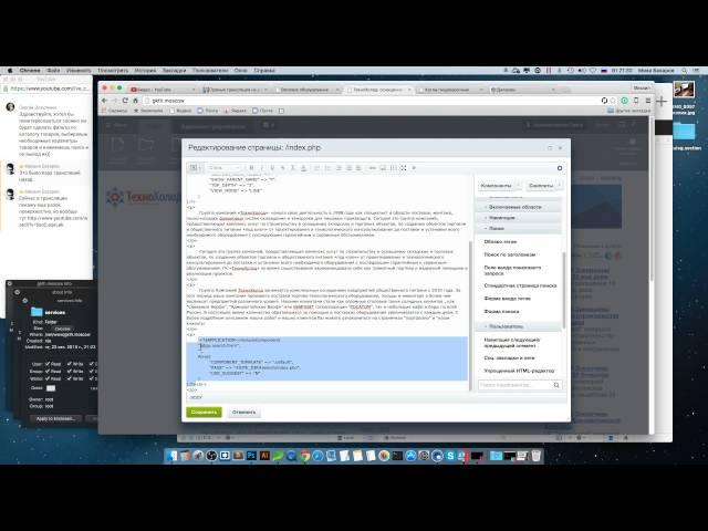 Редизайн магазина на Bitrix: поиск по каталогу, меню, статичные страницы
