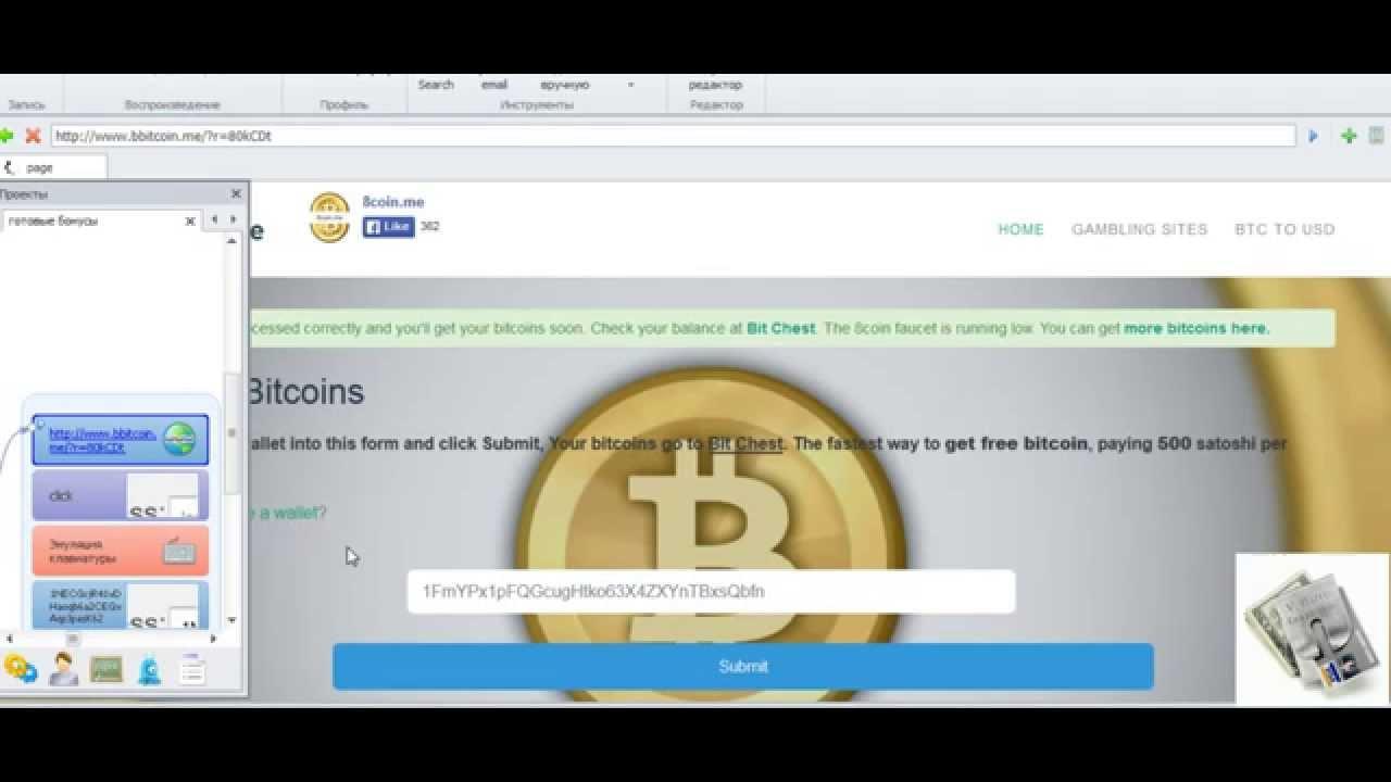 Скачать программу сборщик биткоинов бесплатные биткоины вводишь капчу и все